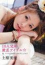10人兄弟貧乏アイドル☆ 私、イケナイ少女だったんでしょうか? (ポプラ文庫) (文庫) / 上原美...