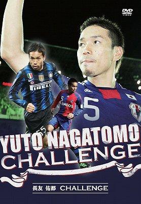 【送料無料選択可!】長友佑都 Yuto Nagatomo Challenge / 長友佑都