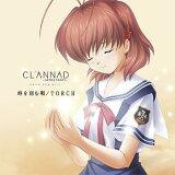 TVアニメ「CLANNAD AFTER STORY」OP&EDテーマ: 「時を刻む唄/TORCH」 / Lia[CD] / アニメ