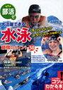 部活で大活躍できる!水泳最強のポイント50 (コツがわかる本) (単行本・ムック) / 中村真衣/監修