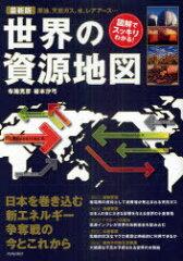 【送料無料選択可!】世界の資源地図 最新版 原油、天然ガス、水、レアアース… 図解でスッキリ...