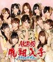 フライングゲット [Type-B/CD+DVD/通常盤] ※握手会参加券ナシ / AKB48