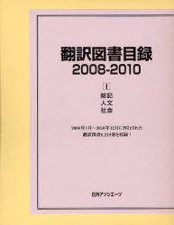 翻訳図書目録 2008-2010-1 (単行本・ムック) / 日外アソシエーツ株式会社/編集