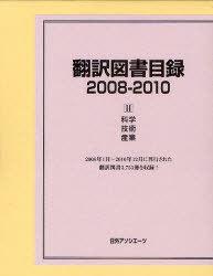 翻訳図書目録 2008-2010-2 (単行本・ムック) / 日外アソシエーツ株式会社/編集