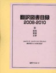 翻訳図書目録 2008-2010-3 (単行本・ムック) / 日外アソシエーツ株式会社/編集