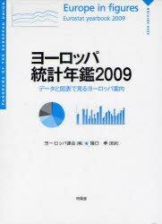 ヨーロッパ統計年鑑 データと図表で見るヨーロッパ案内 2009 (単行本・ムック) / ヨーロッパ連合/編 猪口孝/監訳:CD&DVD NEOWING