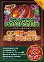 ドラゴンコレクション公式超データ&パワーアップガイド GREE攻略コレクション (講談社MOOK) (...