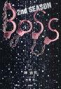 【送料無料選択可!】BOSS 2nd SEASON (単行本・ムック) / 林宏司/脚本 木俣冬/ノベライズ