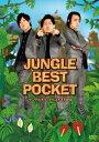 JUNGLE BEST POCKET 〜ジャングルポケットベストネタ DVD〜 / ジャングルポケット