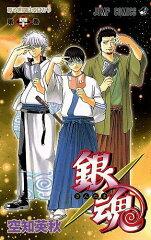 銀魂 40 (ジャンプコミックス) (コミックス) / 空知英秋/著
