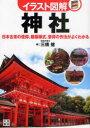 【送料無料選択可!】神社 日本古来の信仰、建築様式、参拝の作法がよくわかる (イラスト図解-...