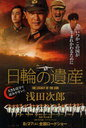 【送料無料選択可!】日輪の遺産 (単行本・ムック) / 浅田次郎/著