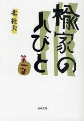 楡家の人びと 第1部 (新潮文庫) (文庫) / 北杜夫/著