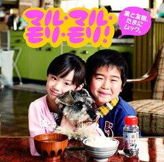 【送料無料選択可!】マル・マル・モリ・モリ! [DVD付初回限定盤] / 薫と友樹、たまにムック。
