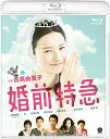 婚前特急 [Blu-ray] / 邦画