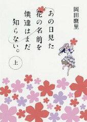 あの日見た花の名前を僕達はまだ知らない。 上 (MF文庫ダ・ヴィンチ) (文庫) / 岡田麿里/著