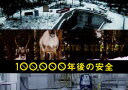 100 000年後の安全 (単行本・ムック) / 隈井直子/編