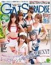 【送料無料選択可!】GALS PARADISE 2011レースクイーンデビュー編 (サンエイムック) (単行本・...