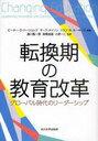 転換期の教育改革 グローバル時代のリーダーシップ / 原タイトル:Changing Education Leadership Innovation and Development in Globalizing Asia Pacific[本/雑誌] (単行本・ムック) / ピーター・D・ハーショック/編著 マーク・メイソン/編著 ジョン・N・ホーキンス/編著