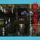 コクリコ坂から サウンドトラック / アニメサントラ (音楽: 武部聡志)