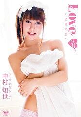 【送料無料選択可!】Love〜最後の恋〜 / 中村知世