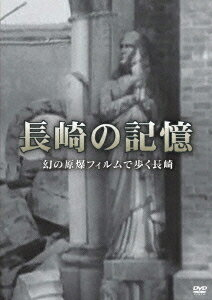 【送料無料選択可!】長崎の記憶 幻の原爆フィルムで歩く長崎 / ドキュメンタリー