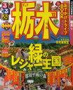 るるぶ栃木 2012 (るるぶ情報版 関東) (単行本・ムック) / JTBパブリッシング