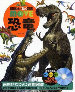 恐竜 (講談社の動く図鑑MOVE) (児童書) / 小林快次/監修 真鍋真/監修