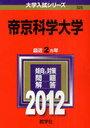 【送料無料選択可!】帝京科学大学 2012 (大学入試シリーズ) (単行本・ムック) / 教学社