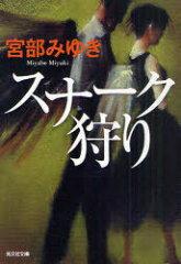 スナーク狩り (光文社文庫) (文庫) / 宮部みゆき/著
