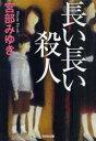 長い長い殺人 (光文社文庫) (文庫) / 宮部みゆき/著