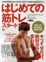 はじめての筋トレスタートブック いま、ここからはじめる筋トレの超・基本、肉体改造プログラム Body Design! (エイムック サイエンス・フィットネスマガジン) (単行本・ムック) / エイ出版社