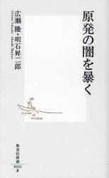 原発の闇を暴く (集英社新書) (新書) / 広瀬隆/著 明石昇二郎/著
