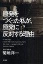 【送料無料選択可!】原発をつくった私が、原発に反対する理由 (単行本・ムック) / 菊地洋一/著