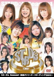スターダム Season 1 旗揚げシリーズ ~スターティング2011~ / プロレス(その他)
