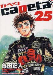 capeta 25 (月刊少年マガジンKCDX) (コミックス) / 曽田正人/著