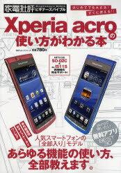 Xperia acroの使い方がわかる本 (100%ムックシリーズ 家電批評ビギナーズバイブル) (単行本・...