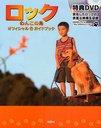 【送料無料選択可!】ロック~わんこの島~オフィシャルガイドブック (単行本・ムック) / 扶桑社