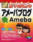 今すぐ使えるかんたんアメーバブログ (Imasugu Tsukaeru Kantan Series) (単行本・ムック) / 堀切美加/著 エディポック/著
