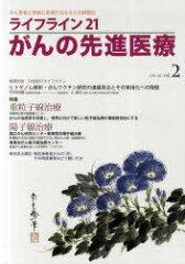 【送料無料選択可!】ライフライン21がんの先進医療 vol.2 (2011Jul.) (単行本・ムック) / 蕗書房