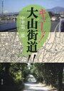 キャーッ!大山街道!! (未知の道シリーズ) (単行本・ムック) / 中平龍二郎/著 - CD&DVD NEOWING