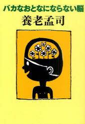 【送料無料選択可!】バカなおとなにならない脳 (よりみちパン!セ P001) (単行本・ムック) / 養...