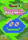 【送料無料選択可!】ドラゴンクエスト1・2・3超みちくさ冒険ガイド ドラゴンクエスト25周年記...