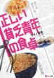 正しい貧乏青年の食卓 (単行本・ムック) / ライノ曽木/著