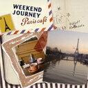 【送料無料選択可!】【試聴できます!】Weekend Journey 〜Paris cafe〜 / オムニバス
