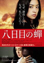 【送料無料選択可!】八日目の蝉 [Blu-ray特別版] [Blu-ray] / 邦画