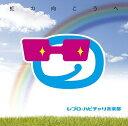 【試聴できます!】虹の向こうへ / レプロ・ハピチャリ音楽部