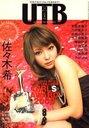 UTB (アップ トゥ ボーイ) Vol.189 2009年2月号 【表紙&巻頭】 佐々木希 (雑誌) / ワニブックス...