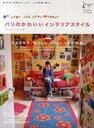 【送料無料選択可!】パリのかわいいインテリアスタイル (FG MOOK) (単行本・ムック) / エディ...