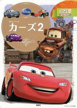 カーズ2 2〜4歳向け (ディズニーゴールド絵本)[本/雑誌] (児童書) / 斎藤妙子